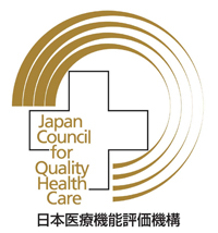 Japan Council for Quality Health Care【日本医療機能評価機構】
