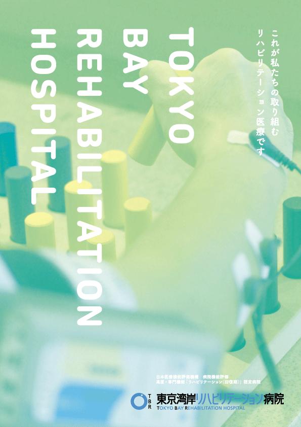 東京湾岸リハビリテーション病院PR資料