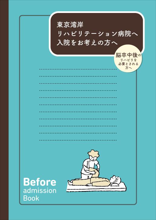 入院ノート(脳卒中後のリハビリ編)