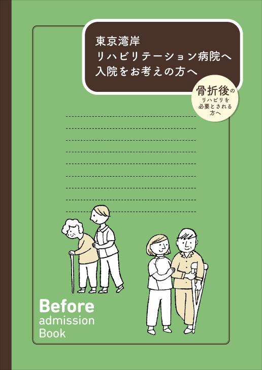 入院ノート(骨折後のリハビリ編)